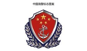 Lực lượng Cảnh sát biển Trung Quốc (The China Coast Guard)